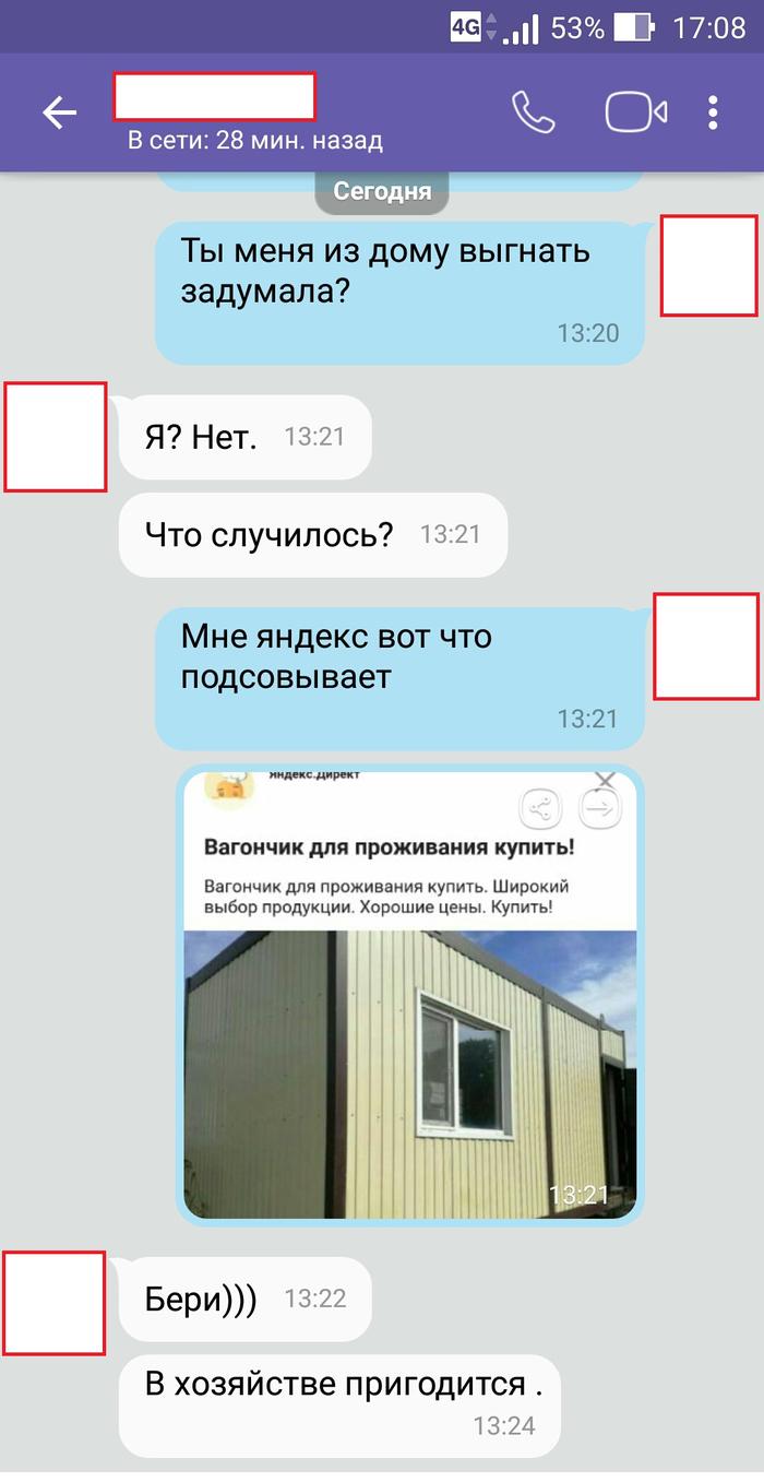 """""""Они"""" что-то знают Скриншот, Яндекс директ, Прослушка"""