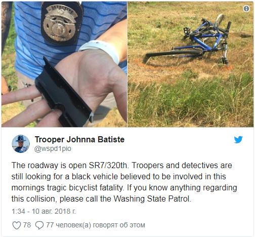 Пользователь Reddit помог найти подозреваемого в смертельном ДТП по фото крохотной части фары Reddit, Помощь, Twitter