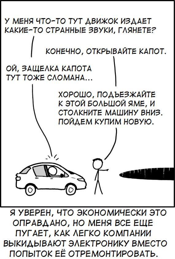 Ремонт или замена Xkcd, Перевод, Комиксы, Техника