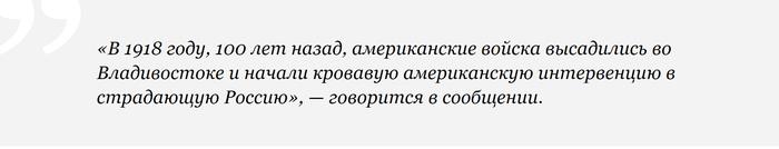 Посольство РФ в США напомнило о столетней годовщине американской военной интервенции в Россию Общество, История, Посольство, Россия, Вторжение, США, Интервенция, Tvzvezdaru