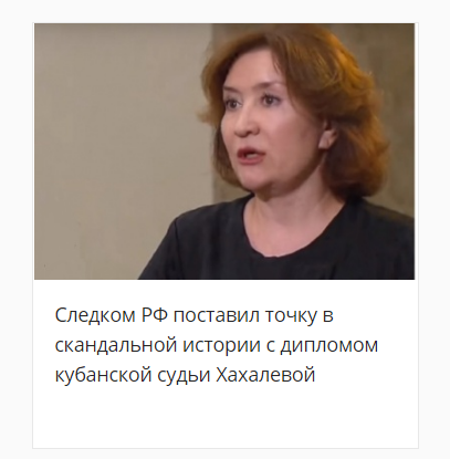 Точка, точка, запятая... Хахалева Суд, Хахалева, Краснодар, Пресса