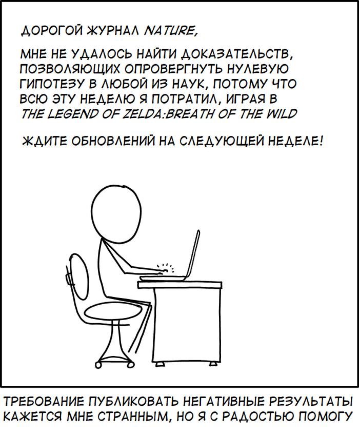 Негативные результаты Xkcd, Комиксы, Перевод, Ученые, Статистика