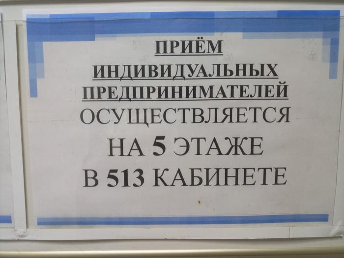 Лабиринты бюрократии. ПФР, Бюрократия, Лабиринт, Длиннопост