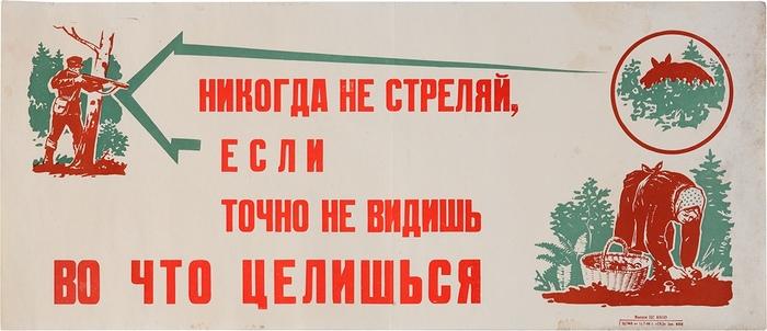 «Никогда не стреляй, если точно не видишь, во что целишься» СССР, 1968 Советские плакаты, СССР, Осторожность, Стрельба, Охота, Цель, Оружие, Техника безопасности
