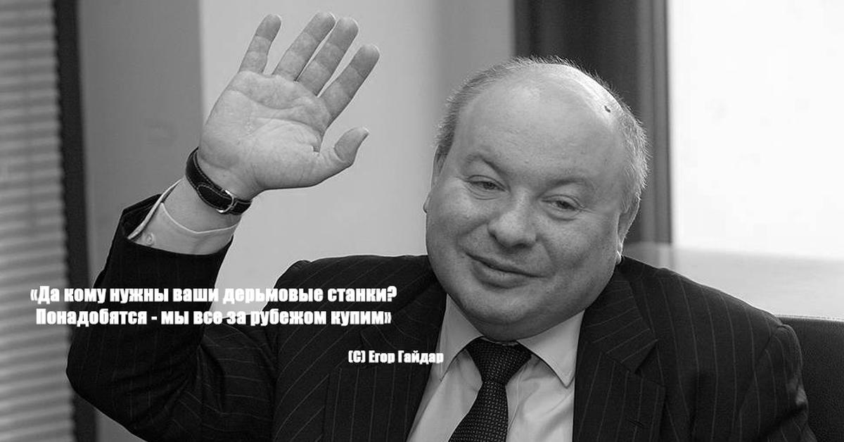 А вот и реальная бомба от Егора Гайдара...