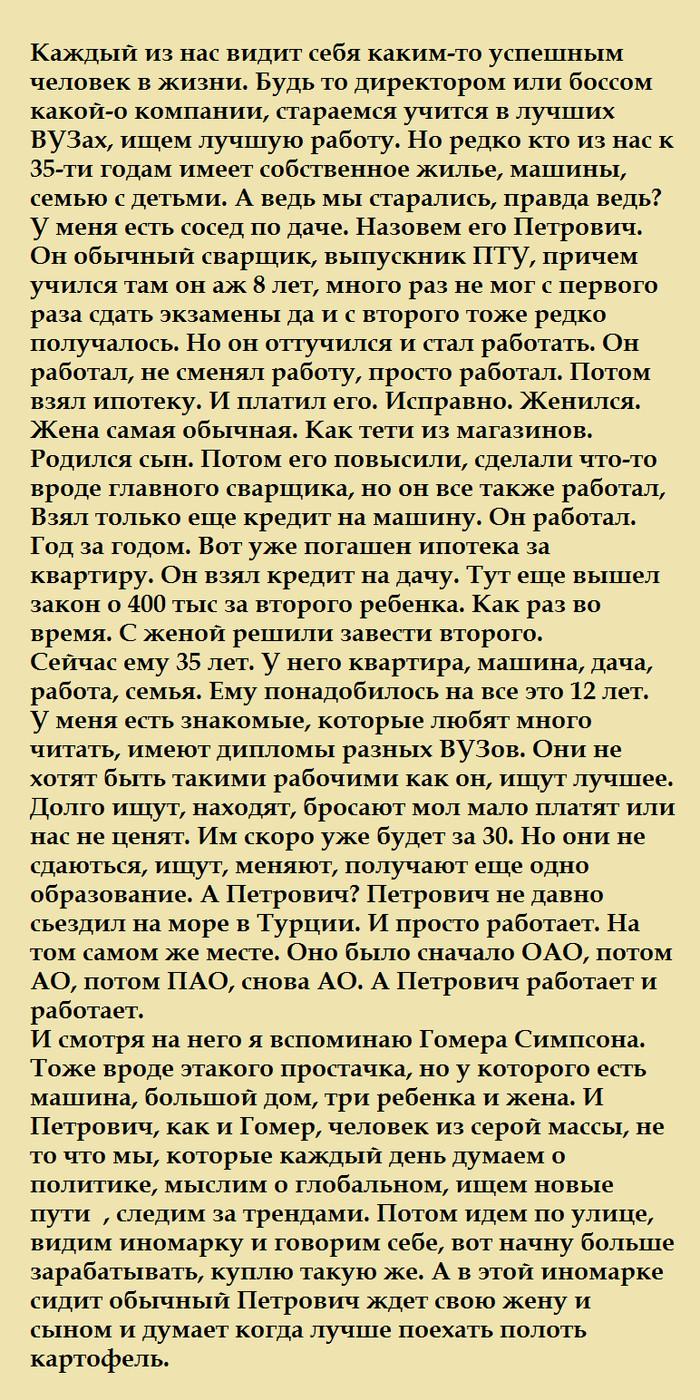 Петрович Текст, Длиннопост, Петрович из серой массы, Гомер