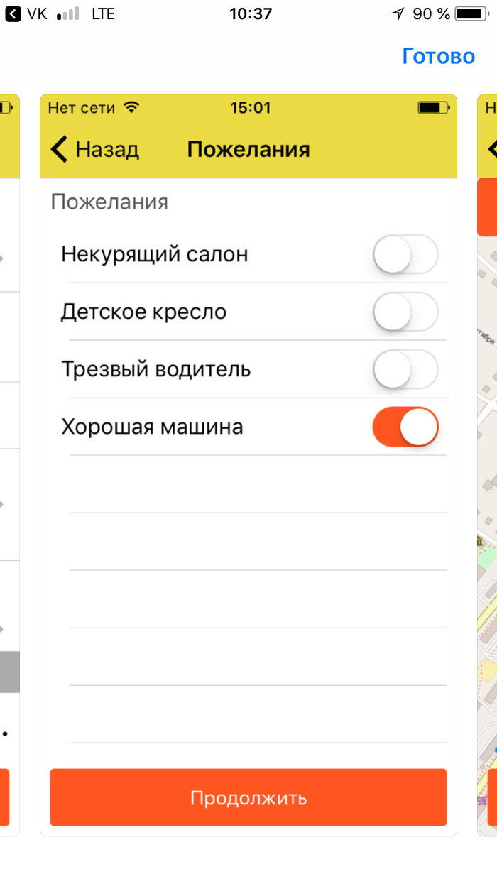 Интересная опция Пьянный, Такси, Опция, Красноуфимск, Веселая поездка, Или нет