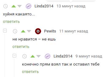 Папильотки Папильотки, Комментарии на пикабу, Скриншот