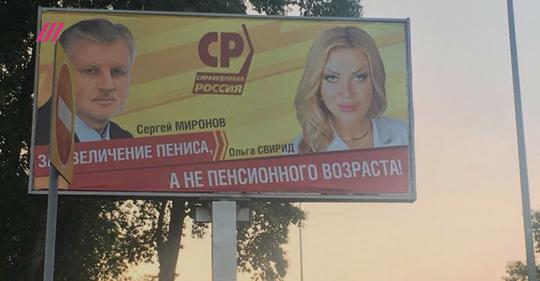 Выборы, выборы Выборы, Баннер, Троллинг, Справедливая Россия, Ульяновск