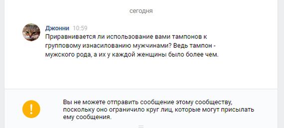Когда всего лишь хотел уточнить некоторую информацию у знающих людей... Феминизм, Паблик, ВКонтакте, Вопрос