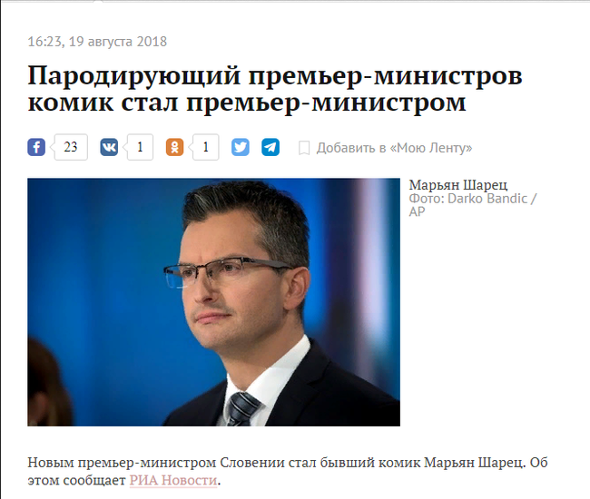 Гримаса судьбы. Пародист, Премьер-Министр, Словения, Политика