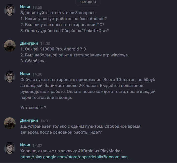 Ещё один мошенник Вконтакте, Переписка, Мошенники, Мошенничество, Тестирование, Длиннопост, Скриншот