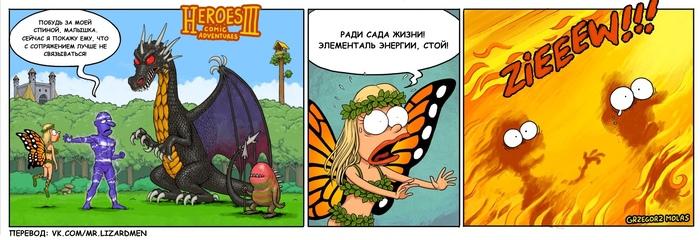 С сопряжением лучше не связываться HOMM III, Геройский юмор, Grzegorz Molas