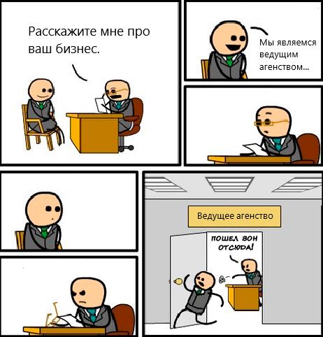 Ведущее агенство.