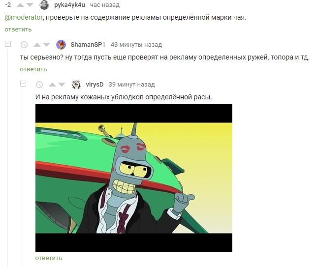 Трудовые будни модератора Скриншот, Бендер, Кожаные ублюдки