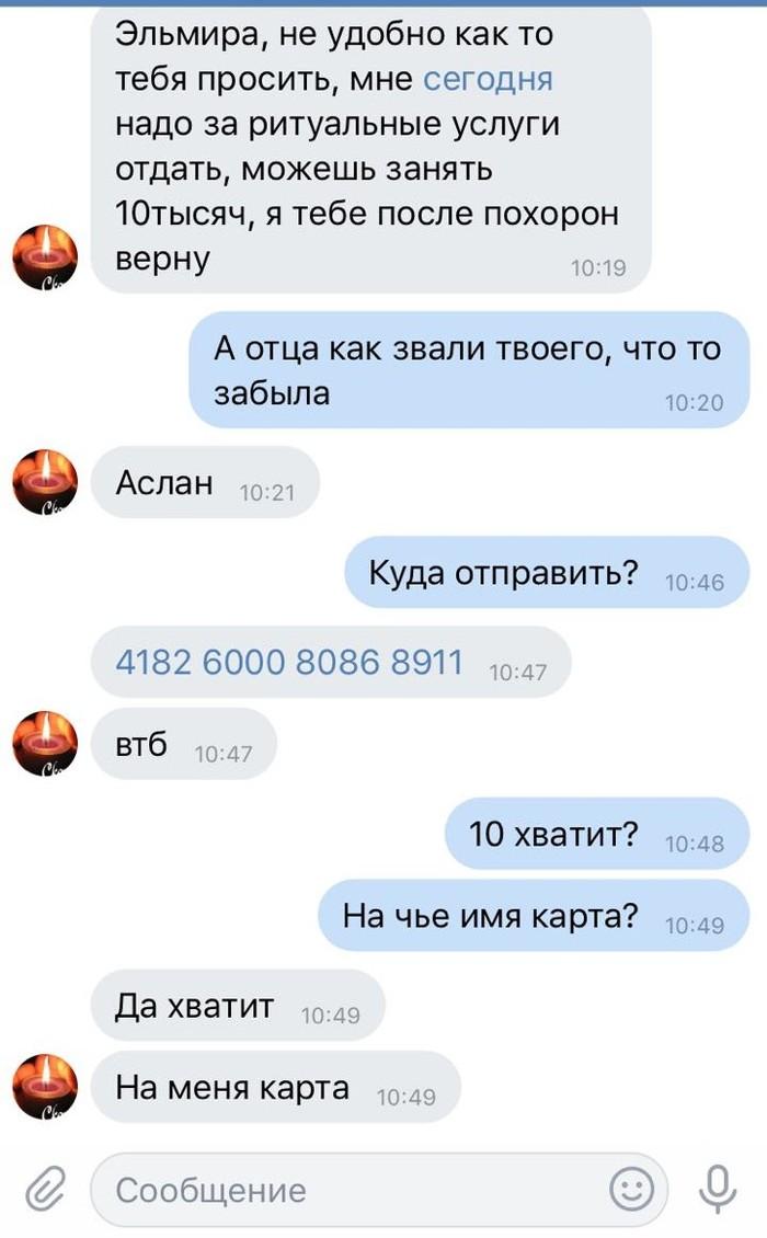 Сила Пикабу помоги)) Взлом вк, Ху*к
