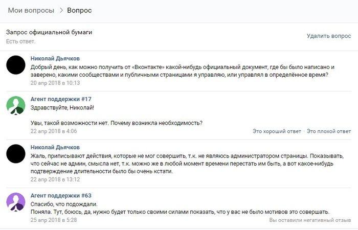 «ВКонтакте» хранит удалённые публикации, файлы и сообщения. Как получить их? ВКонтакте, Данные, Хранение, Запросы, Служба поддержки, Евросоюз