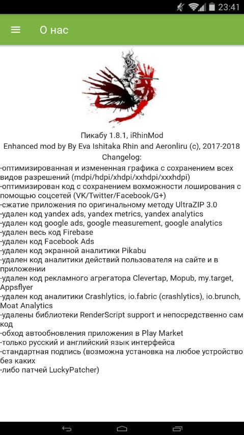 Клиент Пикабу на Андроид без рекламы (продолжение поста) Клиент Пикабу, Android, Аналитика, Сбор информации, Реклама в приложении, Длиннопост