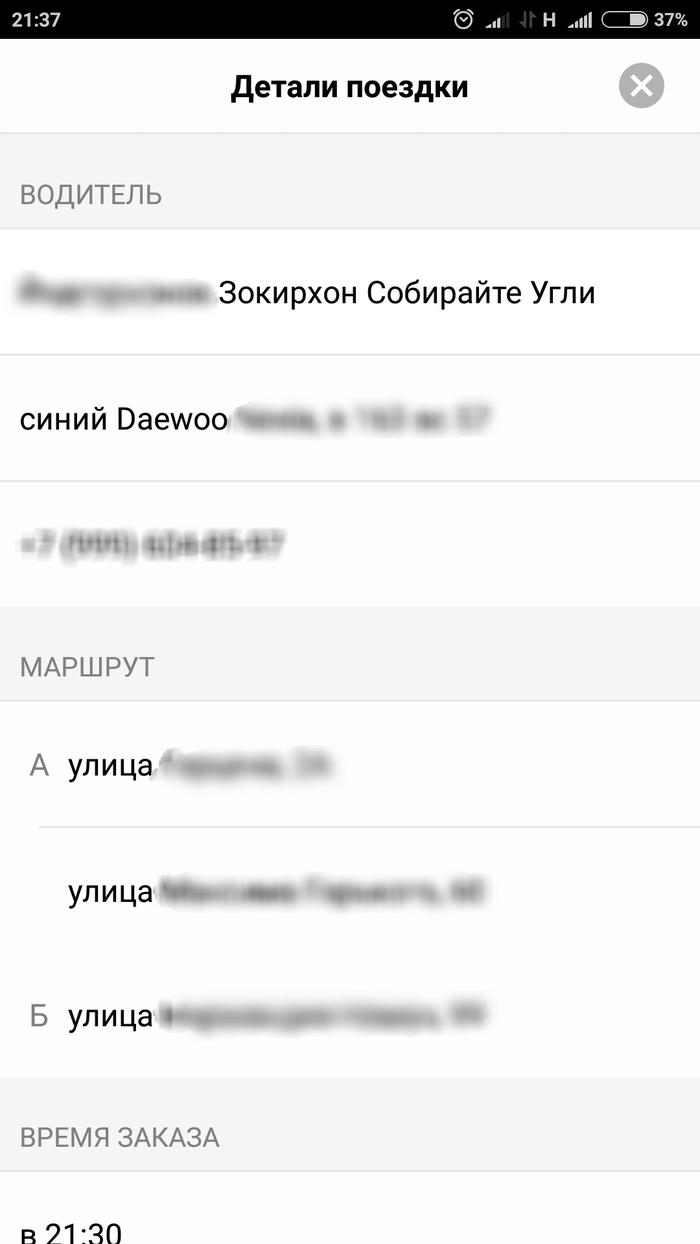 Яндекс-такси и повелительное наклонение