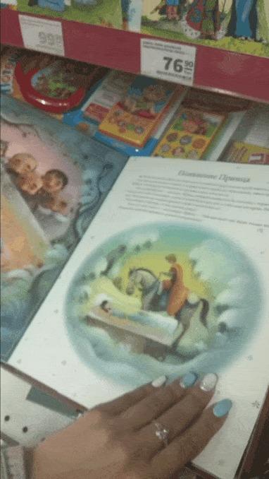 Интересная детская книжка...