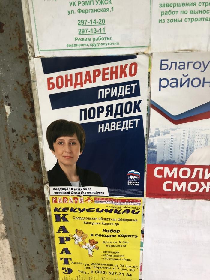 Кто не скачет, тот не голосует Екатеринбург, Выборы, Листовки
