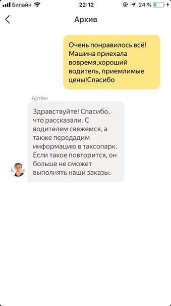 Техподдержка Яндекс такси Яндекс, Такси, Яндекс такси, Отзыв
