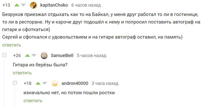 Эффект Безрукова. Скриншот, Комментарии на пикабу, Комментарии, Безруков