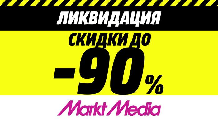 Ликвидация магазина по-воронежски Воронеж, Media Markt, Халява