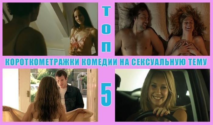 Топ 5 короткометражки комедии на сексуальную тему Короткометражка, Комедия, Фильмы, Видео, Короткометражные фильмы, Длиннопост