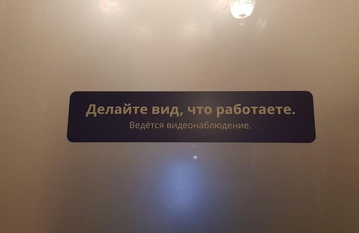 В одном из офисов Петербурга