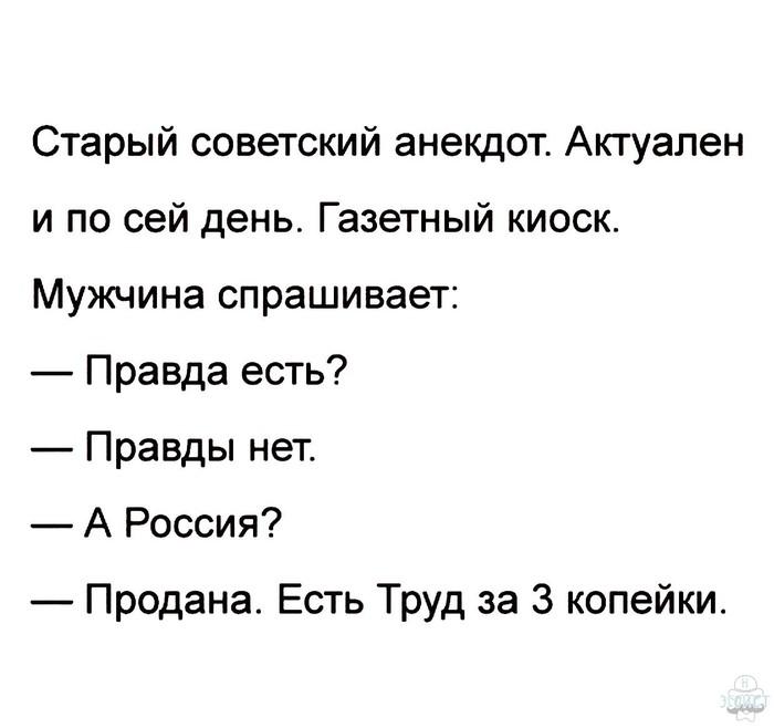 Правда. Россия. Труд.