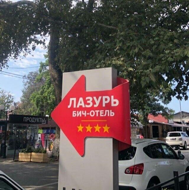 Бич-отель Адлер, Отель, Лазурь, Эко-Отель