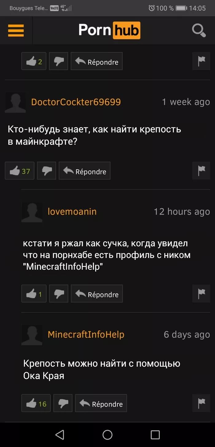 Неожиданная помощь Minecraft, ВКонтакте, Комментарии, Скриншот, Pornhub