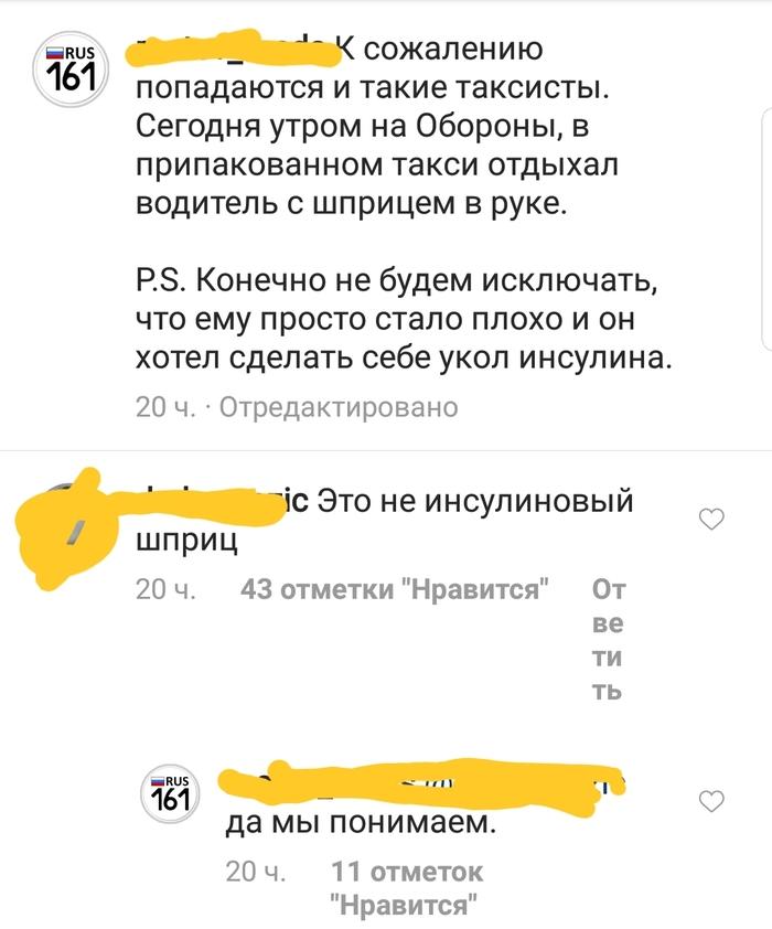 c2c1a8818c29 Вот такое безопасное такси Ростов-На-Дону, Наркотики, Такси, Безопасность,