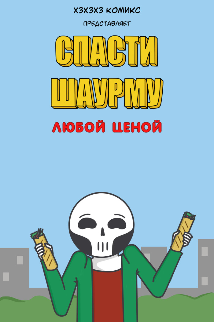 Спасти шаурму любой ценой Комиксы, Юмор, Xzxz3, Шаурма, Длиннопост