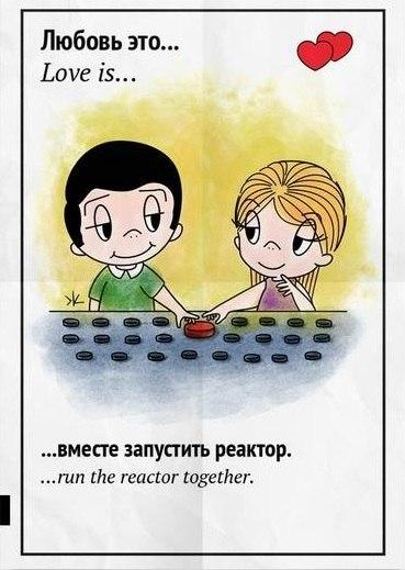 Atomic love Love is, Любовь - это, Реактор