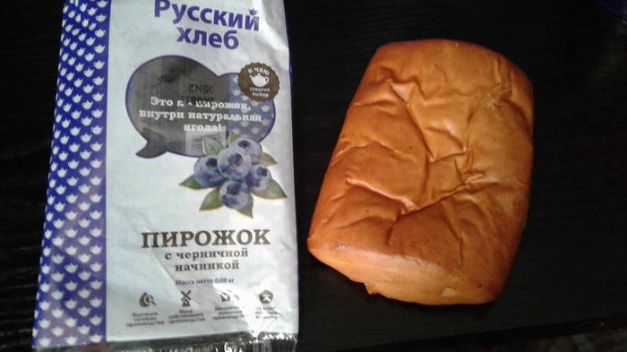 Пирожок с черни... эммм! Пирожок, Кострома, Производители, Опасность, Видео, Длиннопост, Стружка