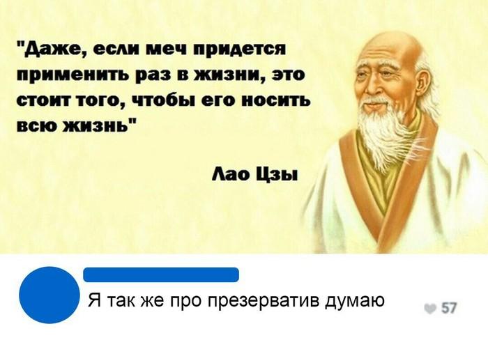 С ВК. ВКонтакте, Мудрость, Картинка с текстом, Меч, Презерватив