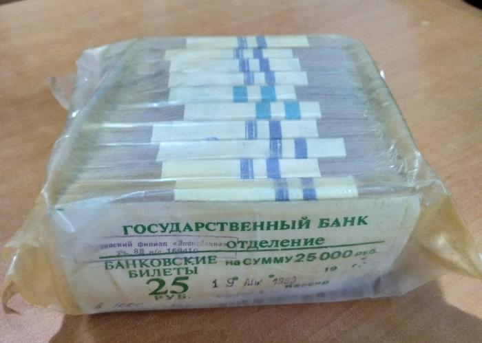 Заначка из 90-ых... Деньги, Купюра, Пачка, 1993, Длиннопост
