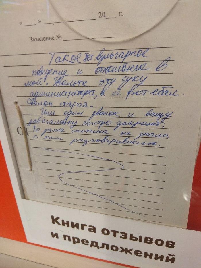 "Когда ""ажпичет"" Книга жалоб, Покупатель, Культура, Бомбануло"