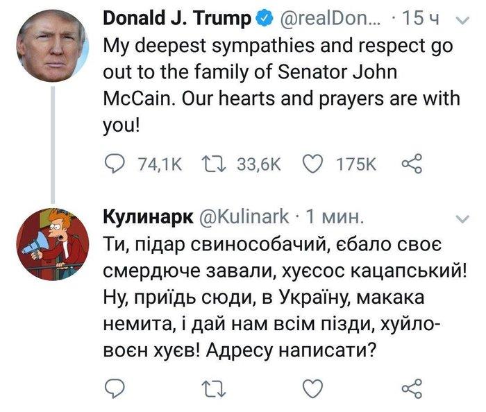 Как тебе такое, Дональд?