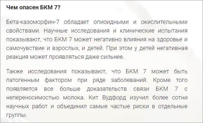 Злой критик (Алексей Водовозов): А2 у вас молоко убежало, или Битва казеинов Алексей Водовозов, Мракобесие, Скептицизм, Длиннопост