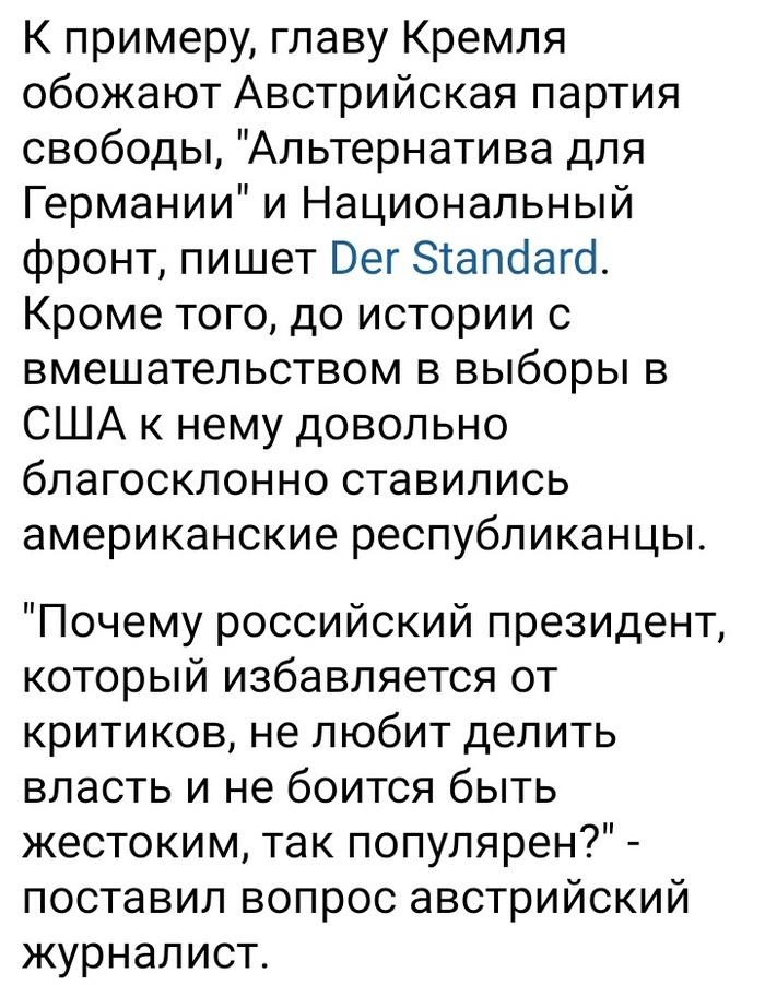И добавить нечего Укросми, Политика, Путин, Негодование, Украина, Длиннопост