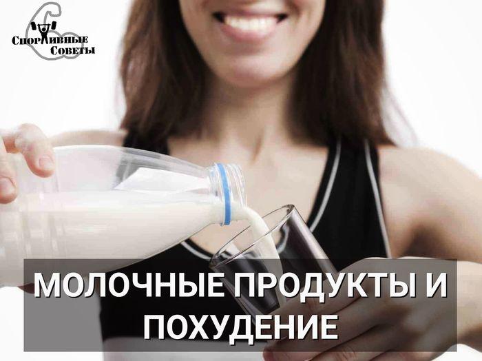 Молочные продукты и похудение Спорт, Тренер, Спортивные советы, Похудение, Питание, Еда, Молочные продукты, Сказка, Длиннопост