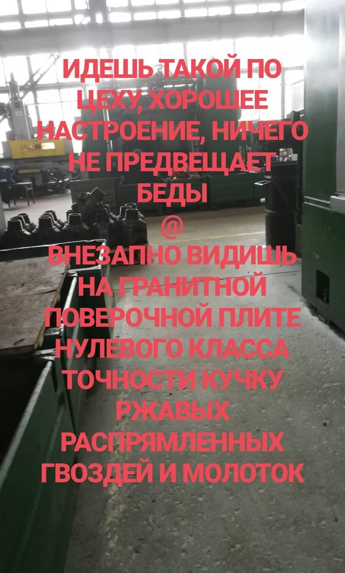 Мою любимый завод Завод, Фрезеровщик, Слесарь, Отсутствие мозга, Длиннопост