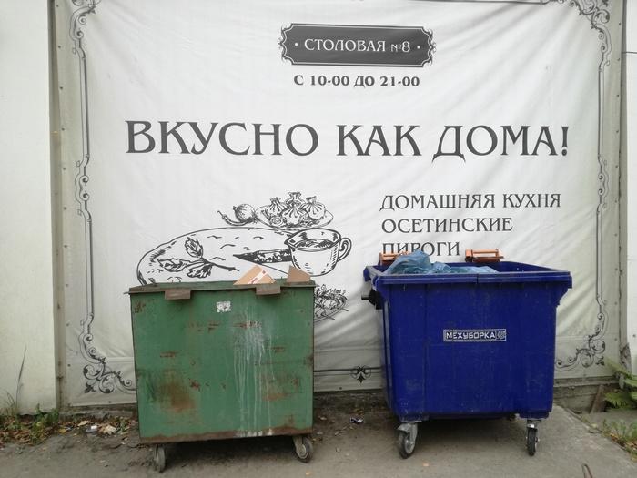 М - Маркетинг Столовая, Боги маркетинга, Мусорка