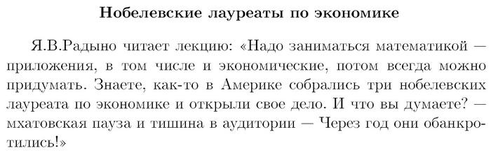 Теория и практика Прохорович, Математики шутят, Картинка с текстом, Байка