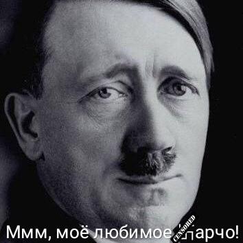 Любимая столовая дяди Ади Столовая, Адольф Гитлер, Свастика, Харчо