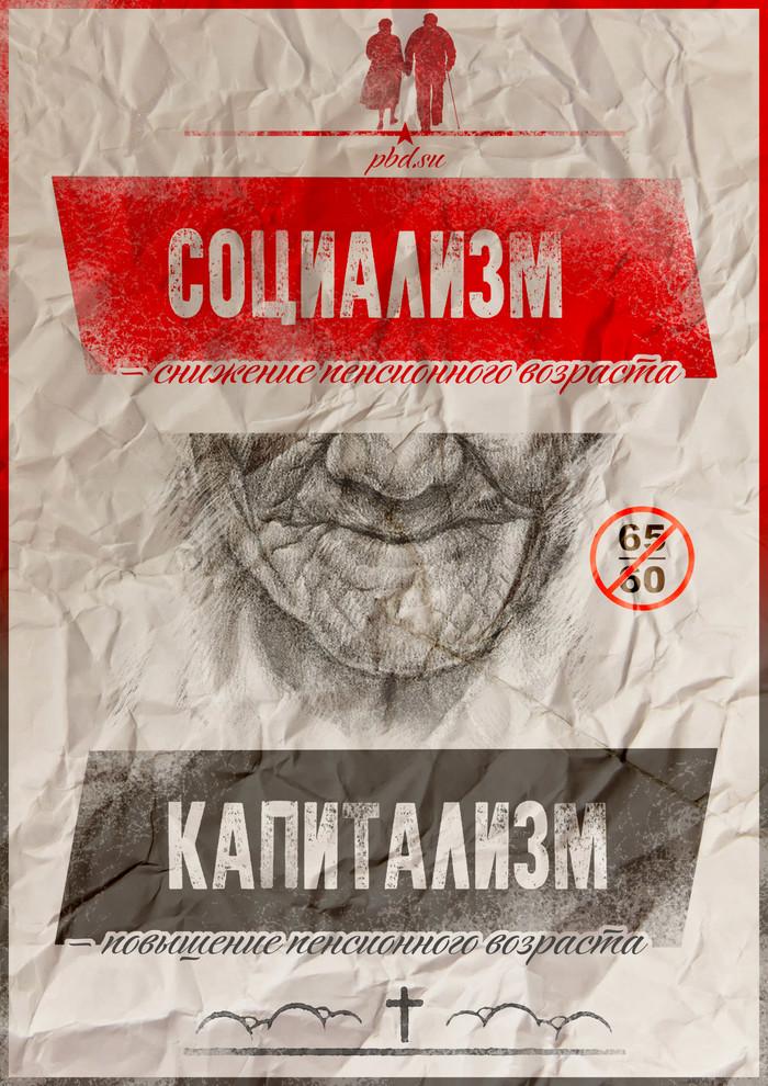 Социализм — снижение пенсионного возраста Политика, Капитализм, Социализм, СССР, Пенсия, Плакат