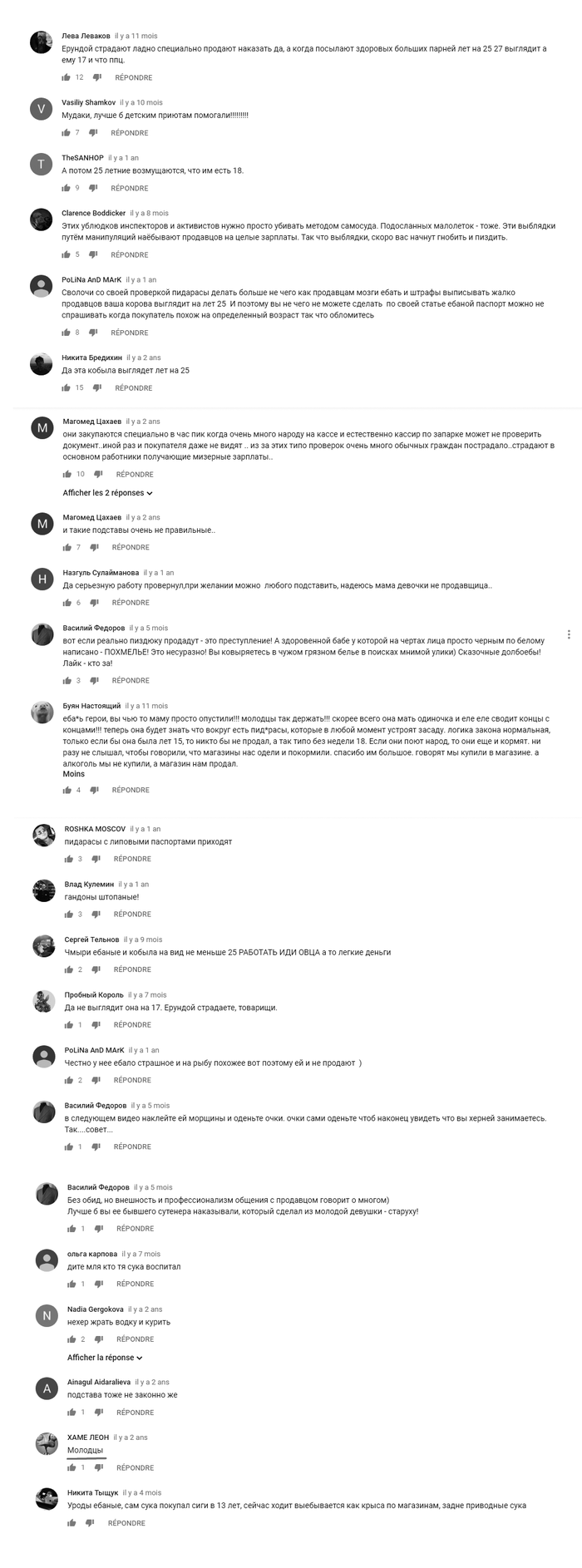 Продажа алкоголя несовершеннолетнему Пятерочка, Несовершеннолетние, Алкоголь, Длиннопост